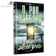 Книга Л.Рона Хаббарда «Саентология: новый взгляд на жизнь»