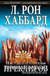Книга Л.Рона Хаббарда «Настольная книга для преклиров»