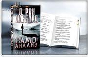 Книга Л.Рона Хаббарда «Самоанализ»