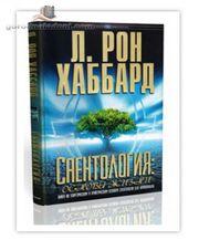 Книга Л.Рона Хаббарда «Саентология: основы жизни»