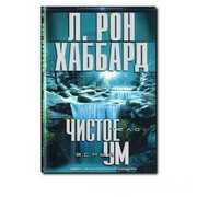 Книга Л.Рона Хаббарда «Чистое тело – ясный ум»